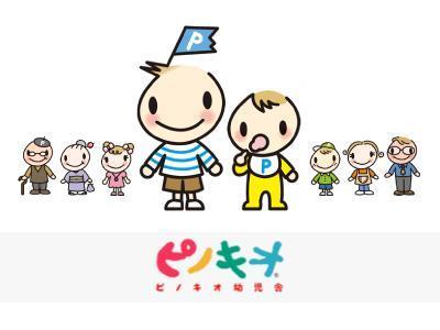 ピノキオ幼児舎 井荻保育園|東京都杉並区*社宅利用可能
