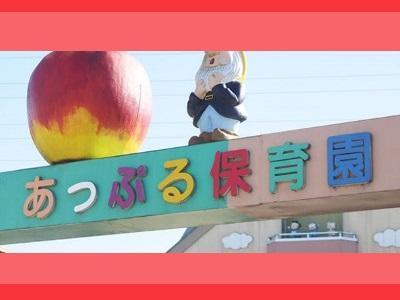 あっぷる保育園|栃木県小山市*車通勤OK