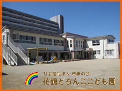 花鶴どろんこ保育園|福岡県古賀市*住宅手当*年休120日以上