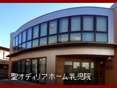 聖オディリアホーム乳児院|中野区上鷺宮*賞与あり