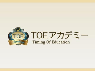 TOEアカデミー中目黒校|目黒区*未経験OK*教育型託児施設