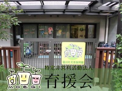 星川もえぎ保育園|神奈川県横浜市*年休123日*賞与3ヵ月分