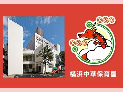 横浜中華保育園|神奈川県横浜市*国際交流に興味のある方
