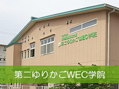 第二ゆりかごWEC学院|宮崎県延岡市*住宅手当
