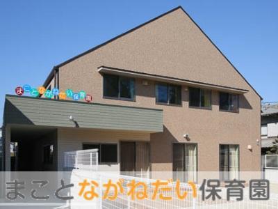 まことながねだい保育園|愛知県名古屋市*賞与4.3ヵ月分