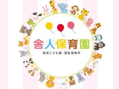 舎人保育園|東京都足立区*0~2歳児