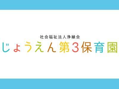 じょうえん第3保育園|東京都墨田区*2歳児小規模保育