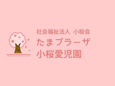 たまプラーザ小桜愛児園:横浜市青葉区新石川