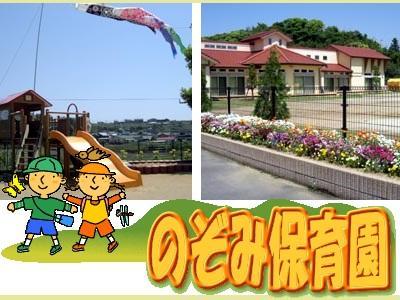 のぞみ保育園|長崎県諫早市*車通勤可能