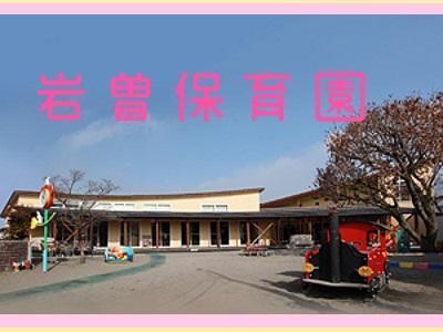岩曽保育園|車通勤OK*賞与4.02ヵ月分