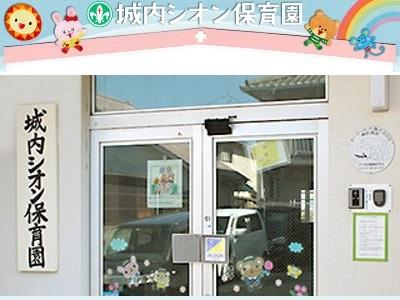 城内シオン保育園|佐賀県唐津市*賞与4.4ヵ月分