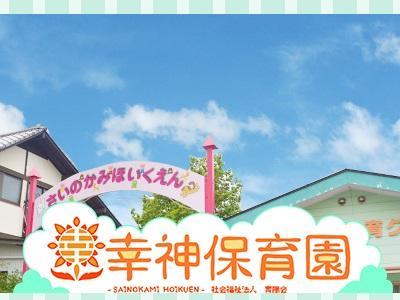 幸神保育園|福岡県北九州市*週1~2回程度