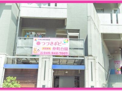 つづきポピー仲町台園|神奈川県横浜市*託児所完備