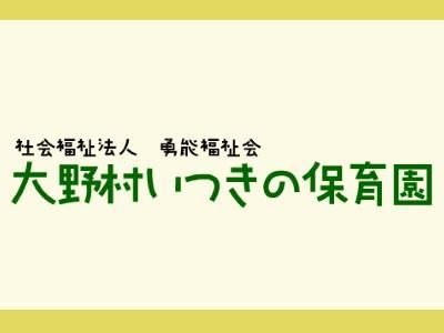 大野村いつきの保育園|神奈川県相模原市*交通費全額支給