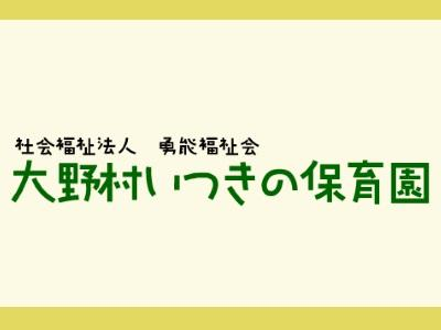 大野村いつきの保育園|神奈川県相模原市*早遅番は時給加算あり