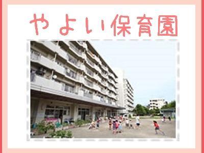 足立区立やよい保育園|東京都足立区*住宅手当