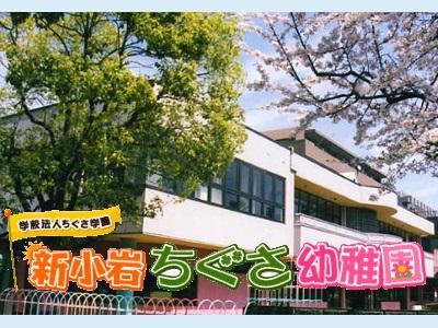 新小岩ちぐさ幼稚園|東京都葛飾区*駅から徒歩8分