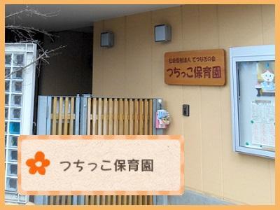つちっこ保育園|東京都北区*日・祝日の勤務