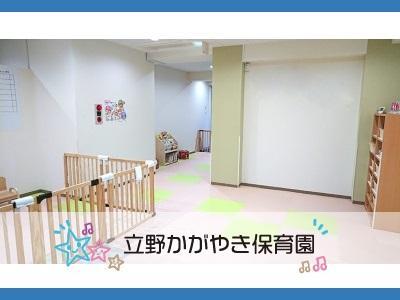 立野かがやき保育園|東京都練馬区*小規模保育園