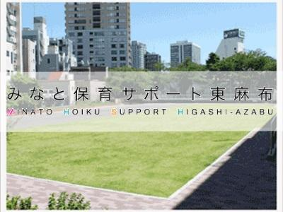 みなと保育サポート東麻布|東京都港区*小規模保育園