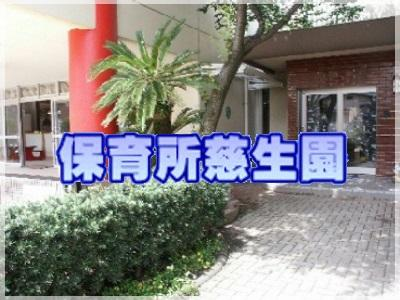 保育所慈生園|福岡筑紫野市*賞与4.45ヵ月分【新卒】