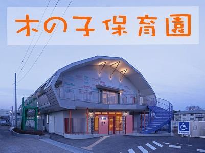 木の子保育園|神奈川県大和市*週3~4日