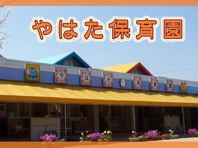やはた保育園|熊本県山鹿市*週3~5日程度