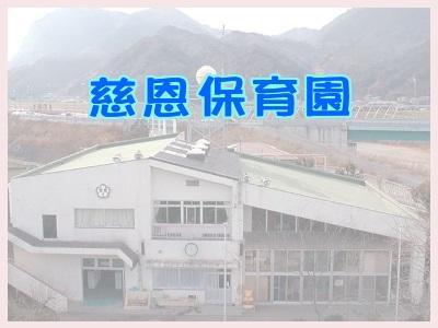 慈恩保育園|静岡県伊豆の国市*賞与4.2ヵ月分