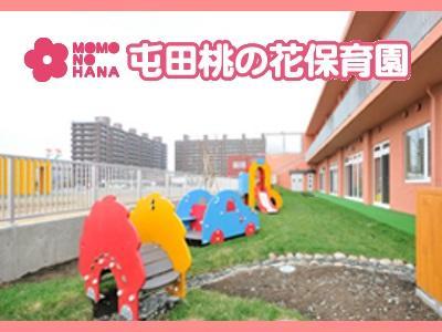 屯田桃の花保育園|北海道札幌市*週3~5日程度