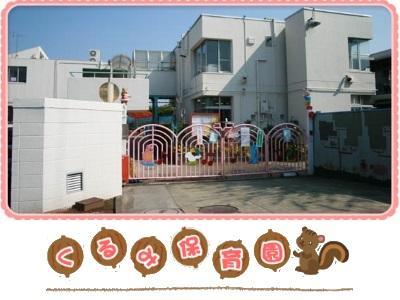 くるみ保育園|東京都東久留米市*保育園での看護師業務