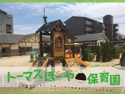 トーマスぼーや保育園|三重県鈴鹿市*住宅費補助あり