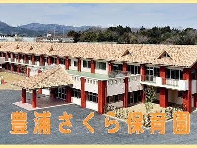 豊浦さくら保育園|茨城県日立市*勤務時間応相談