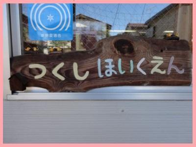 つくし保育園|東京都世田谷区*借り上げ社宅制度