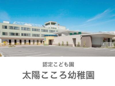 認定こども園 太陽こころ幼稚園|札幌市北区*勤務時間応相談