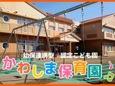 川島保育園|筑西市女方*賞与あり