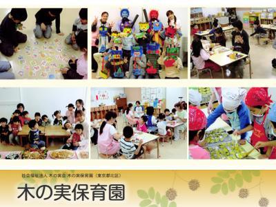 木の実保育園:東京都北区堀船・梶尾駅徒歩4分