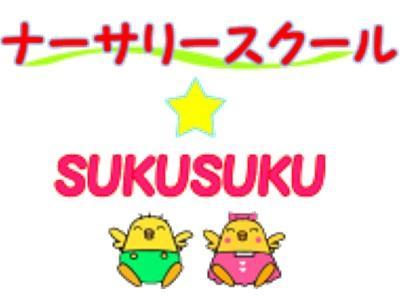 ナーサリースクール☆SUKUSUKU|埼玉県富士見市*週1~