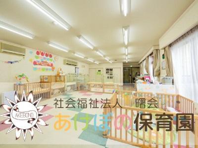 あけぼの保育園|埼玉県入間市*調理師業務