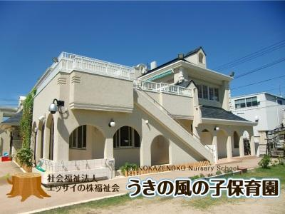うきの風の子保育園|愛知県名古屋市西区*土日祝休み