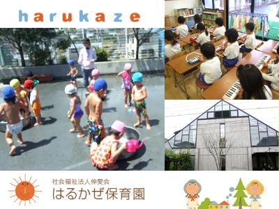 港南はるかぜ保育園:神奈川県横浜市港区・扶養内可
