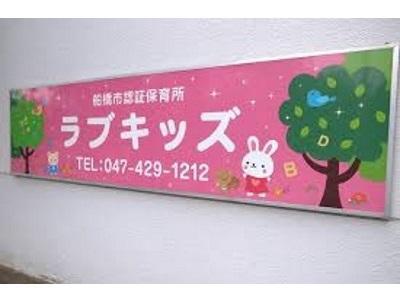 ラブキッズ|千葉県船橋市*管理栄養士*時間帯応相談