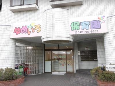 ゆめいろ保育園|神奈川県相模原市*早番固定勤務