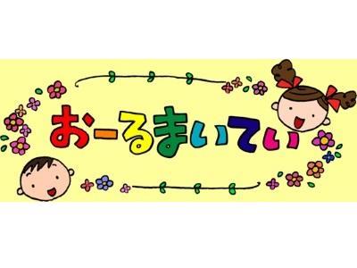 おーるまいてぃ円山保育室|札幌市中央区*0~2歳児
