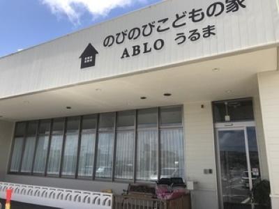 のびのび保育園|沖縄県うるま市*借上げ社宅制度