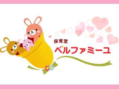 保育室 ベルファミーユ|横浜市鶴見区*週1~4日程度