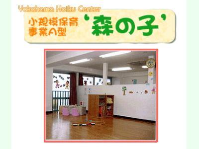 小規模保育事業 森の子|横浜市鶴見区*宿舎借り上げ制度
