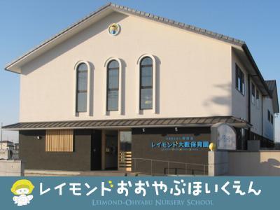 レイモンド大藪保育園:滋賀県彦根市・給食調理