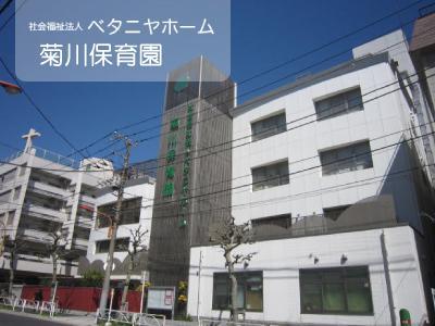 菊川保育園:墨田区江東橋・男女活躍中!未経験可