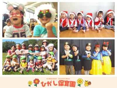 ひがし保育園:東京都小金井市・東小金井駅徒歩1分