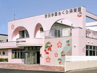 吉田学園さくら保育園|北海道西区*正社員登用あり